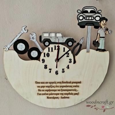 Ξύλινο Ρολόι - Μηχανικός