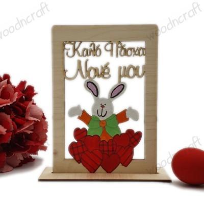 Ξύλινο διακοσμητικό - Surprised bunny - Woodncraft
