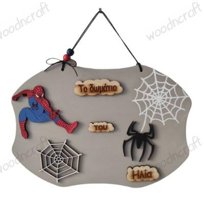 Καδράκι δωματίου - Spiderman