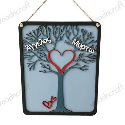 Ξύλινο καδράκι - Heart tree
