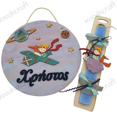 Λαμπάδα με διακοσμητικό κάδρο - Μικρός πρίγκιπας - Woodncraft