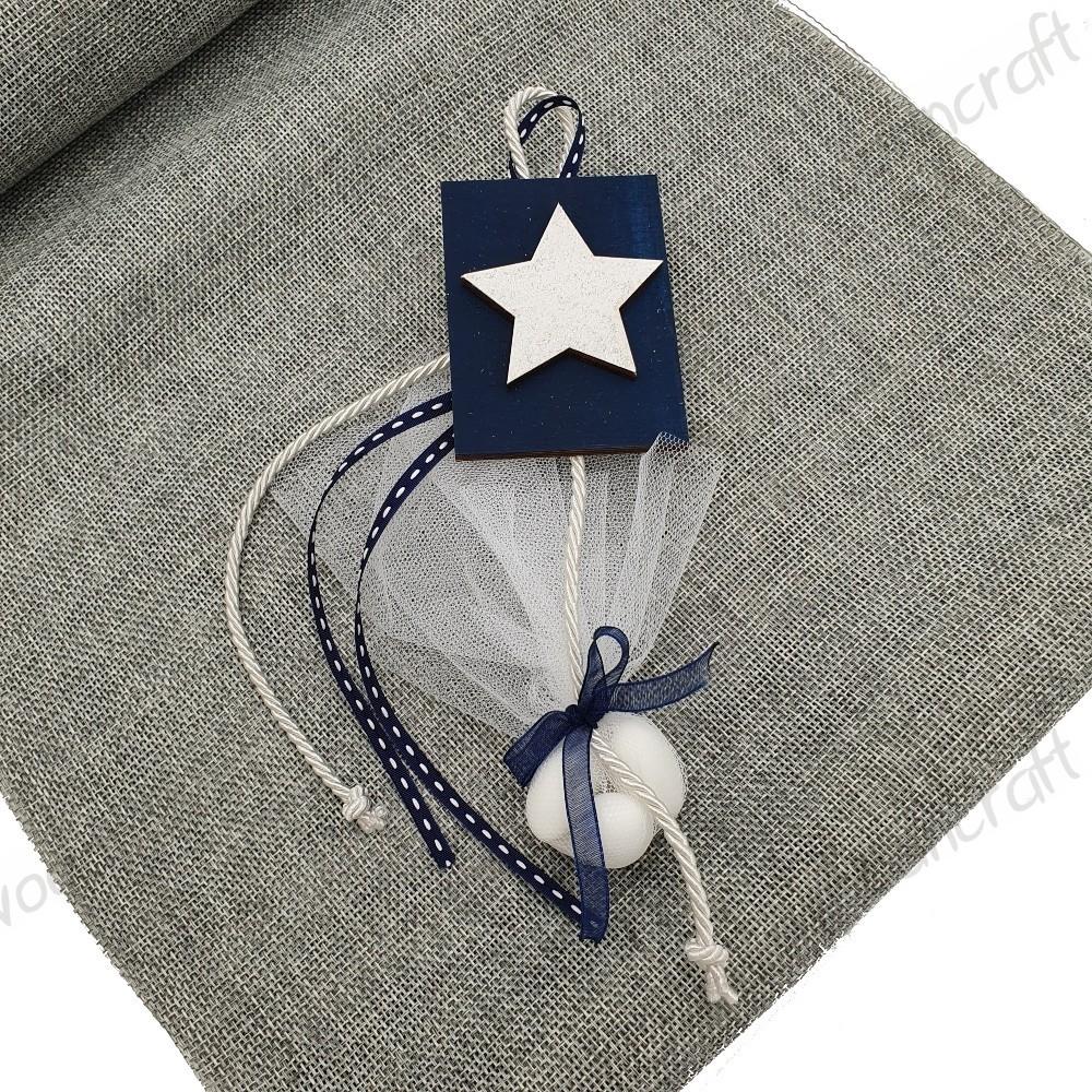 Κρεμαστή μπομπονιέρα - Μαγνητάκι Star