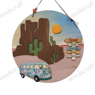 Αναμνηστικό γέννησης - Traveling in a van