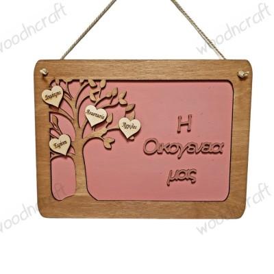 Ξύλινο κάδρο - Οικογενειακό δέντρο