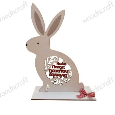 Ξύλινο διακοσμητικό - Perforated bunny