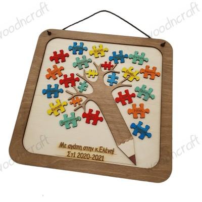Αναμνηστικό σχολικό κάδρο - Puzzle memories
