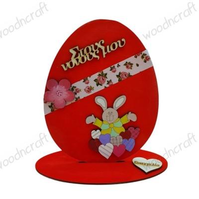Διακοσμητικό αυγό - Surprised rabbit