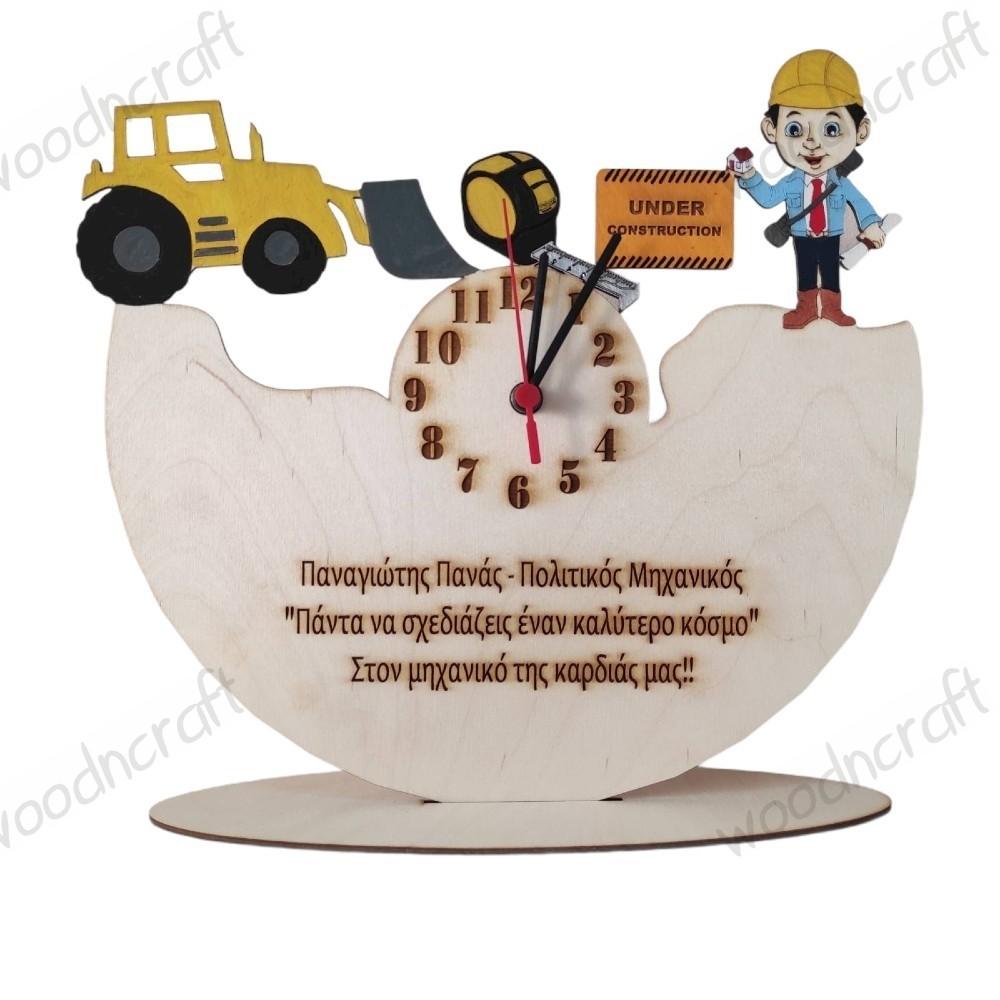 Ξύλινο ρολόι - Εργολάβος μηχανικός