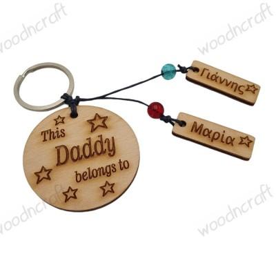 Ξύλινο μπρελόκ - This daddy belongs to
