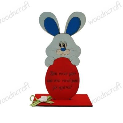 Πασχαλινό διακοσμητικό - Wishes from the rabbit