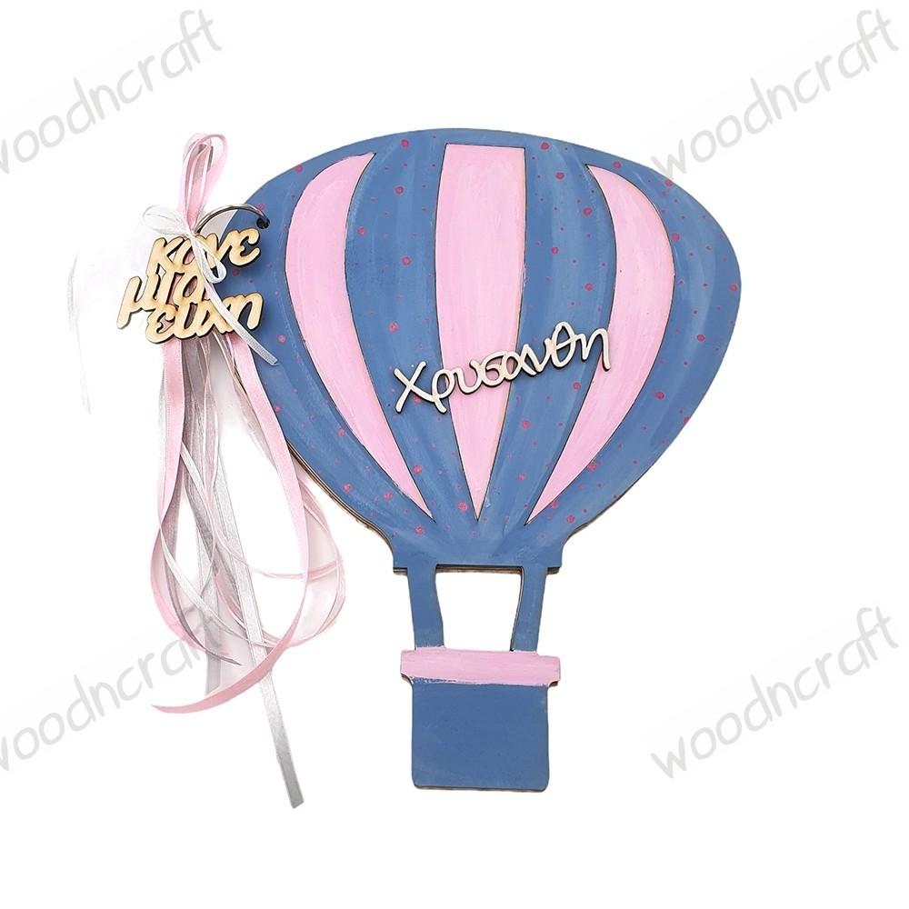 Βιβλίο ευχών - Αερόστατο