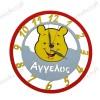 Ξύλινο ρολόι - Γουίνι το Αρκουδάκι