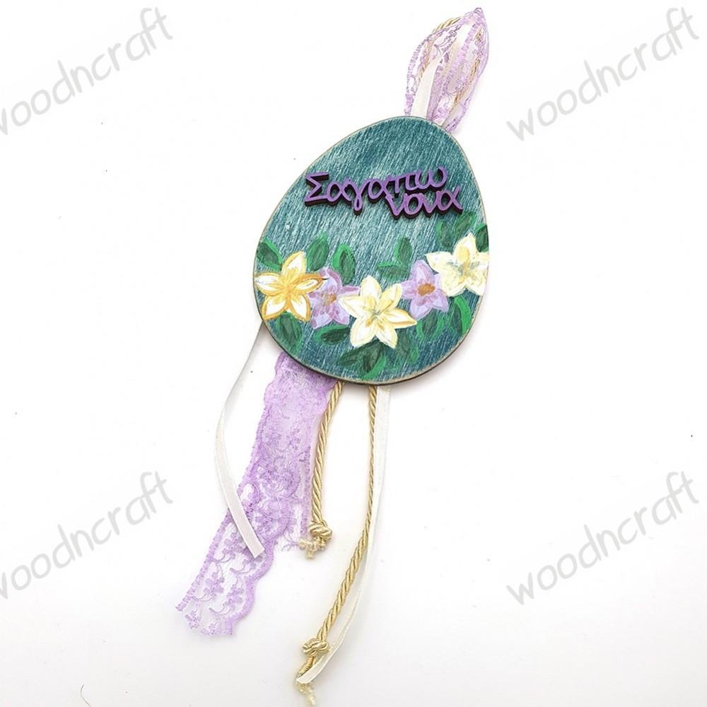Κρεμαστό διακοσμητικό - Flowery egg