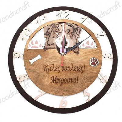 Ξύλινο ρολόι - My dog