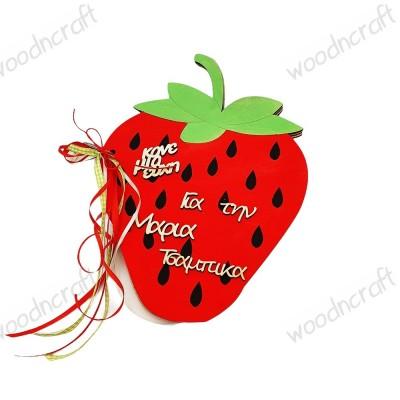 Βιβλίο ευχών - Φράουλα