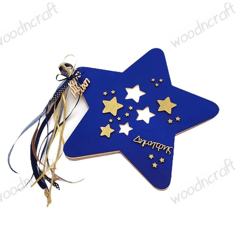 Βιβλίο Ευχών - Full of Stars