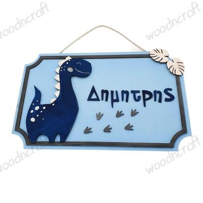 Ξύλινο παιδικό κάδρο - Dino