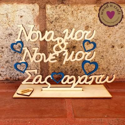 Σταντ Νονά μου Νονέ μου Σας Αγαπώ