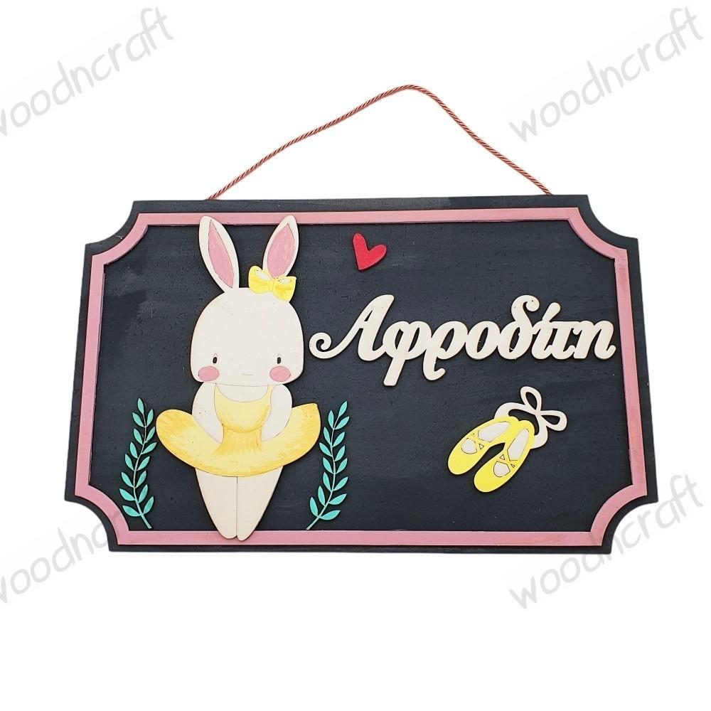 Ξύλινο παιδικό κάδρο - Bunny ballerina