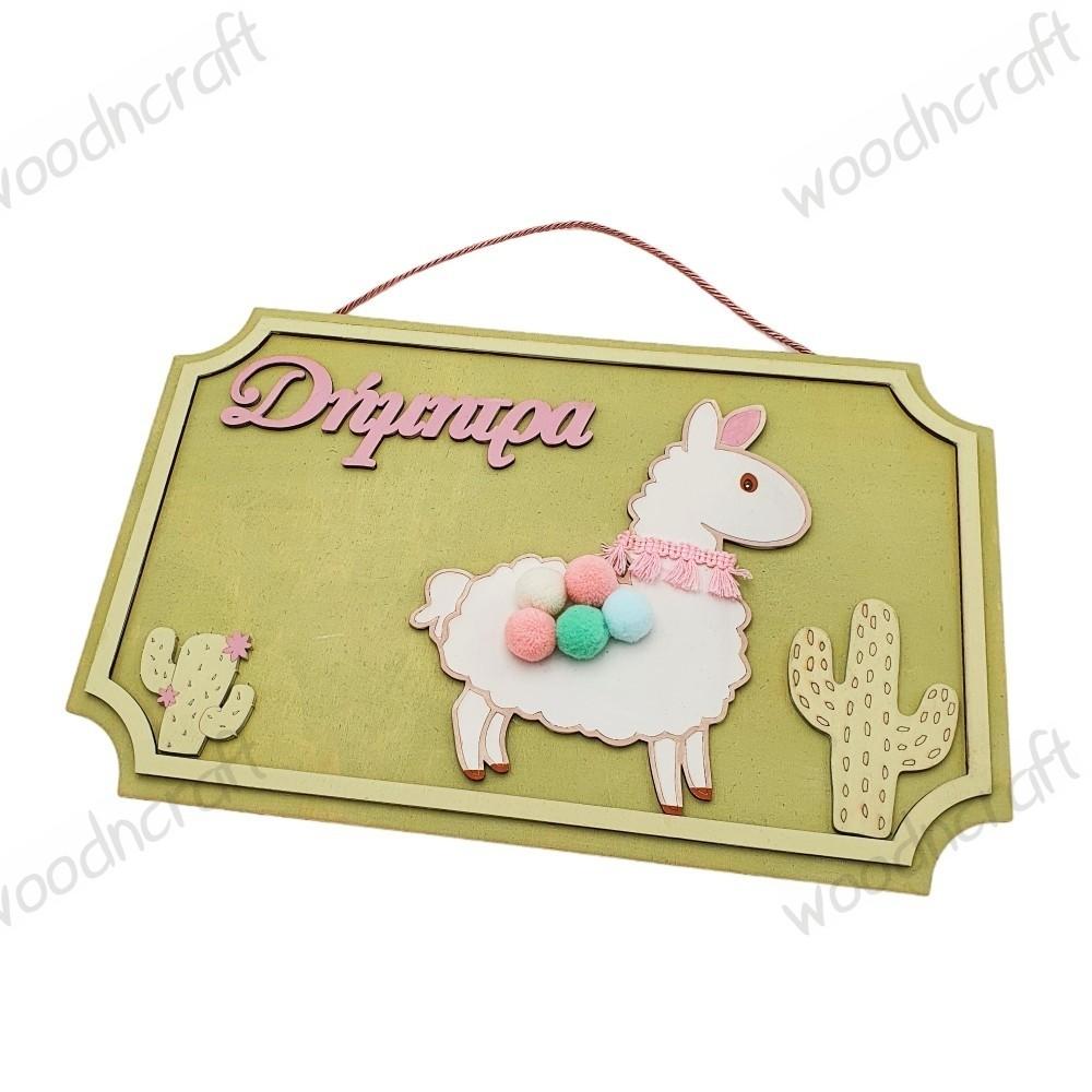 Ξύλινο παιδικό κάδρο - Cute lama