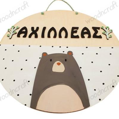 Ξύλινο παιδικό κάδρο - Αρκούδος
