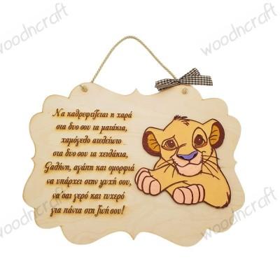 Καδράκι φυλαχτό - Βασιλιάς των λιονταριών