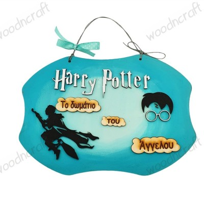 Καδράκι δωματίου - Harry Potter