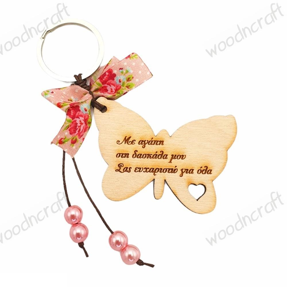 Μπρελόκ πεταλούδα - Με αγάπη στη δασκάλα μου
