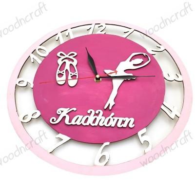 Ξύλινο ρολόι - Μπαλαρίνα