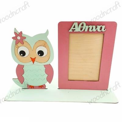 Σταντ κορνίζα - Sweet owl
