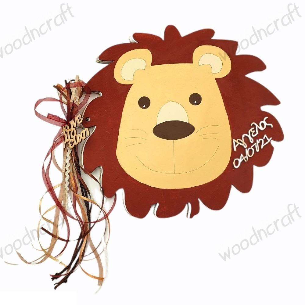 Βιβλίο ευχών - Κεφάλι λιονταριού