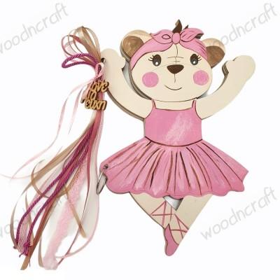 Βιβλίο ευχών - Αρκουδίτσα χορεύτρια