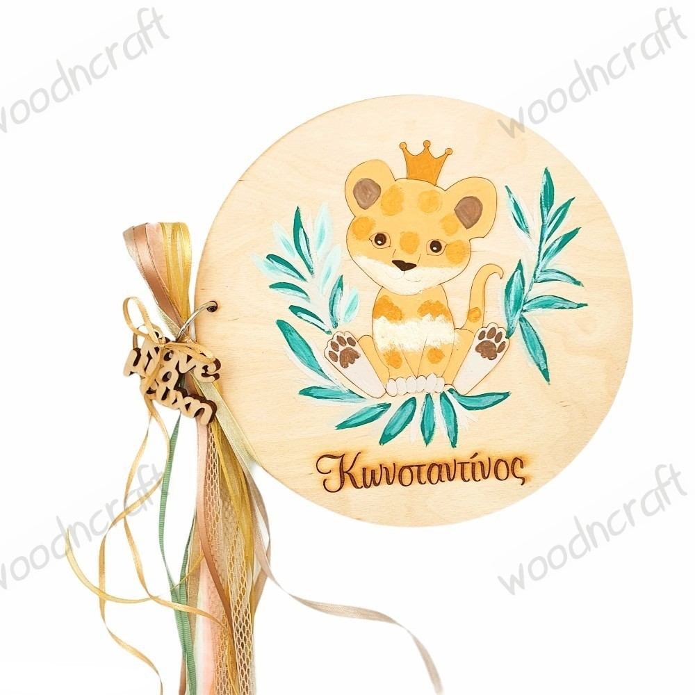 Βιβλίο ευχών - Λιονταράκι με κορώνα