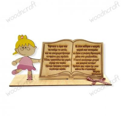 Σχολικό αναμνηστικό - Κοριτσάκι με βιβλίο - Woodncraft