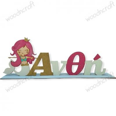 Σταντ όνομα - Little mermaid - Woodncraft