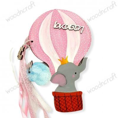 Βιβλίο ευχών - Αερόστατο με ελεφαντάκι