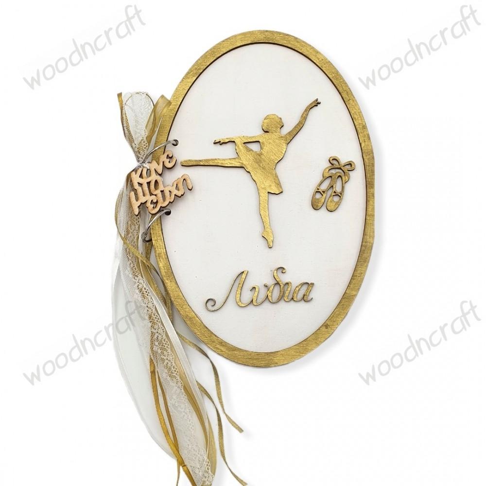 Βιβλίο ευχών - Ballerinas calendar - Woodncraft.gr