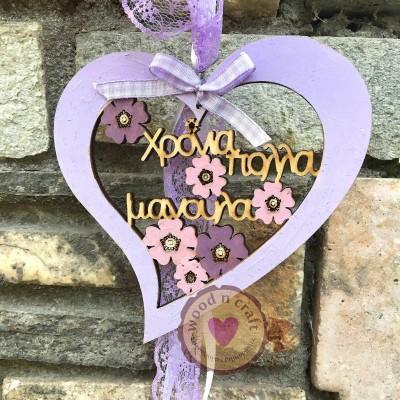 Καρδιά με Λουλουδάκια Χρόνια Πολλά Μανούλα