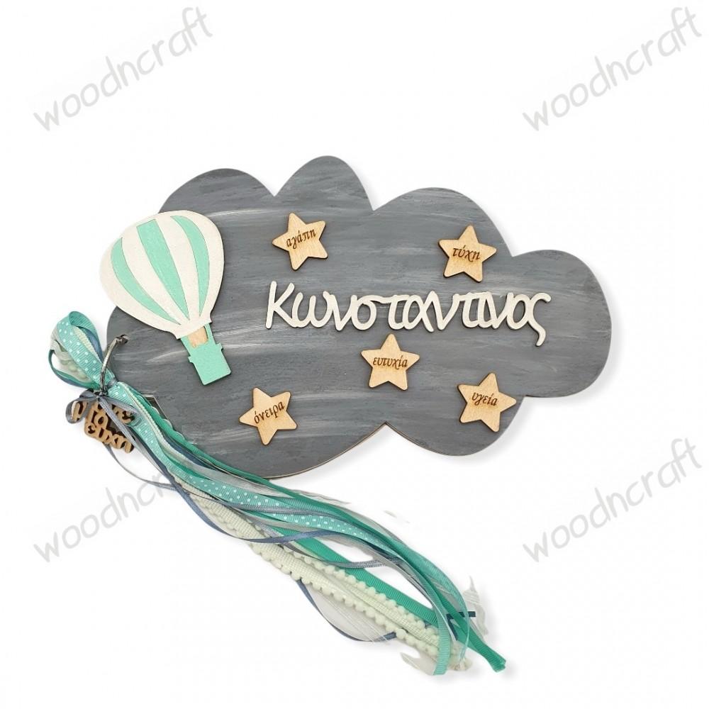 Βιβλίο ευχών - Σύννεφο με αερόστατο και ευχές - Woodncraft.gr