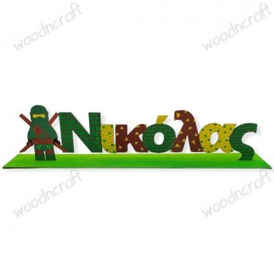 Σταντ όνομα - Ninjago - Woodncraft.gr