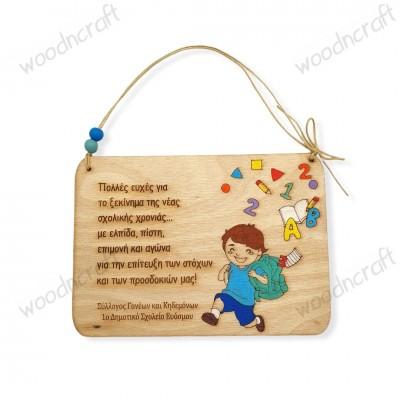 Ξύλινο καδράκι - Μικρός μαθητής - Woodncraft.gr
