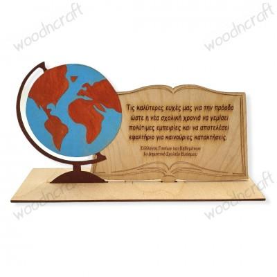 Ξύλινο σταντ βιβλίο - Υδρόγειος σφαίρα - Woodncraft.gr