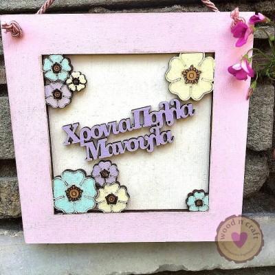 Τετράγωνο Καδράκι με Λουλουδάκια Χρόνια Πολλά Μανούλα