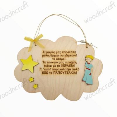Ξύλινο καδράκι παπουτσάκια - Μικρός Πρίγκιπας