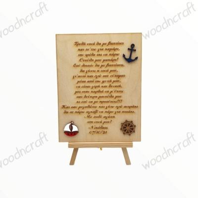 Καδράκι βάφτισης σε καβαλέτο - Καράβι - Woodncrafr.gr