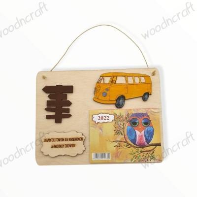 Ξύλινο ημερολόγιο - Ταξίδι με βανάκι - Woodncraft.gr