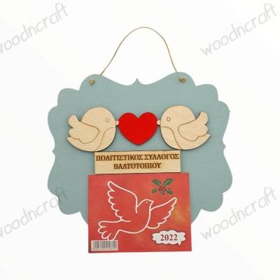 Ξύλινο ημερολόγιο καδράκι - Πουλάκια με καρδιά - Woodncraft.gr