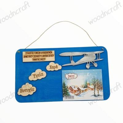Ξύλινο ημερολόγιο - Αεροπλανάκι στα σύννεφα - Woodncraft.gr