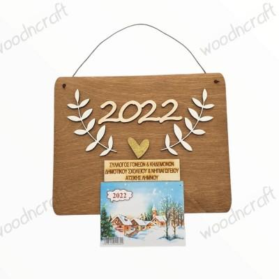 Ξύλινο ημερολόγιο - Heart wreath - Woodncraft.gr