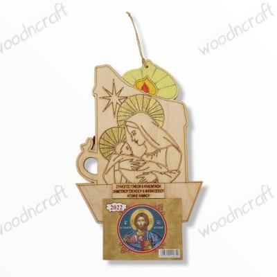 Ξύλινο ημερολόγιο κεράκι  - Η γέννηση του Χριστού -  Woodncraft